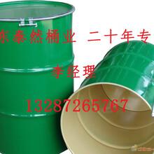 天津开发区直供200升化工铁桶200lPVF内涂桶包箍开口桶批发