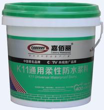 河南信阳嘉佰丽厂家批发代理K11通用型防水涂料专业快速
