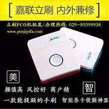 西安嘉联支付立刷910S手机蓝牙刷卡POS机办理安装中心_陕西亿众公司