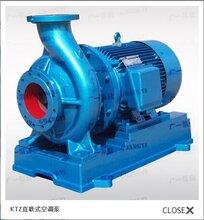 广一泵业直销KTZ直联式空调泵图片