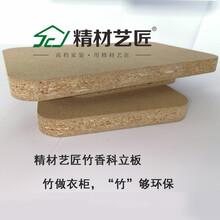 竹香板衣柜定制精材藝匠竹香科立板全屋定制家具環保板材圖片