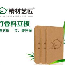 買中國板材十精材藝匠竹香科立板更放心圖片