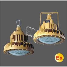 BFC8181X隔爆类LED防爆灯,LED防爆灯,隔爆型防爆灯