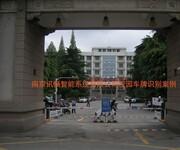 南京讯畅车牌识别系统,校园智能交通,XC-CP01图片