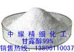 甘露醇价格中耀化工甘露醇厂家直销现货甘露醇批发量大优惠