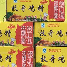 供应牧哥鸡精454g鸡精味精手工酸辣粉鸡精炒菜鸡精鸡精批发图片