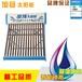 供应家用太阳能热水器