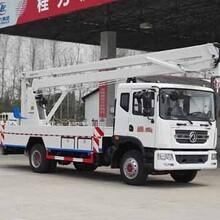 东风1161型高空作业车(国Ⅴ)图片