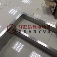 防靜電地板防靜電地板廠家陶瓷防靜電地板圖片