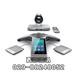 陕西西安亿联24方最强视频会议终端VC800远程视频会议系统企业云平台