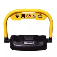 河南南阳D型遥控车位锁、手动车位锁批发零售,厂家直销