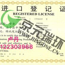 进口鱼饲料登记证图片
