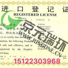 进口新西兰宠物食品登记证注册申请图片