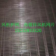普伦达方形热镀锌风机防护网,排风扇网片