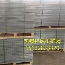 河北普伦达方形热镀锌风机防护网,专业厂家供应报价
