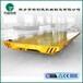 大型軸承鍛件鑄件的搬運設備KPX蓄電池軌道電動平車