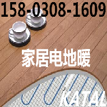 碳纤维地暖厂家,碳纤维发热电缆厂家,上海康达尔KATAL碳纤维智能电采暖性价比最高
