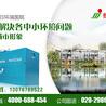 绿日环境茂名珠海电镀污水处理处理方法