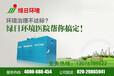 綠日環境福建化妝品廠廢水處理方案提供商