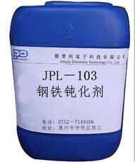 钢铁防腐剂,钢铁钝化剂,防钢铁腐蚀剂,钢铁防氧化剂