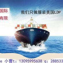 宁波星霖-服装美国LDP