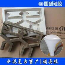 优质水泥花窗模具硅胶仿古水泥制品液体硅胶