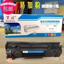 惠普388A硒鼓shi用于HP1007/1008/1136/1213/1216/1108/1106/1219/126A圖片