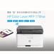 惠普M178NW無線彩色激光復印打印一體機(特價)