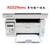 震旦AD229wmc黑白多功能一體機打印復印掃描無線