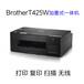 出售brother兄弟T425W家用彩色復印打印一體機
