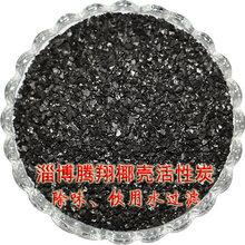 L淄博腾翔椰壳活性炭水处理活性炭空气活性炭价格图片