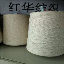 红华供给气流纺纯棉合伙纱线10收/2股OEC10S/210收气流纺纯棉股纱图片