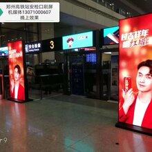郑州高铁站安检口刷屏机广告媒体郑州高铁站广告灯箱媒体郑州高铁站广告位公司