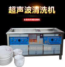 廠家直銷超聲波洗碗機,自動刷碗機價格、商用電動洗碗機圖片