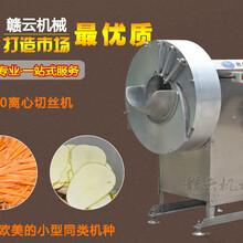 广东切姜丝姜片的机器、福建离心切笋丝笋片机图片