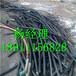 大同二手电缆回收,大同电缆回收公司