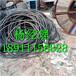 临沂电缆回收,临沂二手电缆回收公司