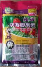 辣椒专用防落膨果素促进坐果减少三落改善辣椒品质增产营养辣椒膨大叶面肥预防病害
