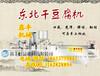 黑龙江双鸭山干豆腐机多少钱干豆腐皮机全自动商用干豆腐机成套设备