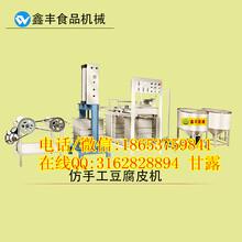 江苏南京仿手工豆腐皮机怎么卖豆腐皮机生产线仿手工豆腐皮机器视频图片