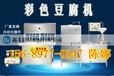 山东威海豆腐加工机械设备豆腐设备多少钱豆腐机制作豆腐