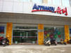 江苏南通市有没有安利直销店铺南通市哪里有安利产品卖