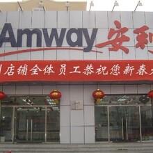 南山粤海哪里有安利产品卖粤海安利专卖店详细地址