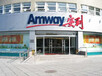 连云港新浦区安利专卖店在哪新浦区安利产品哪里有卖