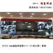 博慈47寸液晶拼接屏再次打造中國科學院上海研究院高端展示風采