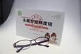 成都永康智能降度镜专业近视矫正