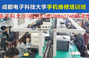 成都電子科大零基礎入學手機維修中心,VIP一對一教學圖片