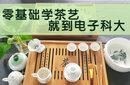 成都学茶艺到电子科大沙河校区学专业茶艺培训,名师一对一教学图片
