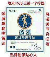肩周炎好的治疗方法是什么?盛凯远红外理疗贴效果好治愈型膏药?