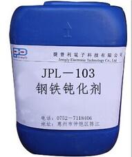 钢铁钝化剂,钢铁防锈剂,防止钢铁氧化处理剂,钢铁抗氧化剂